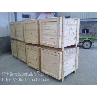 高青出口包装箱木箱规范/沂源熏蒸木包装箱重量,高青出口木箱包装优质