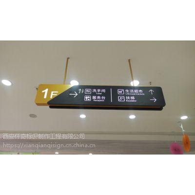 西安商场吊牌灯箱、商场标识制作、西安商业广场导视牌制作
