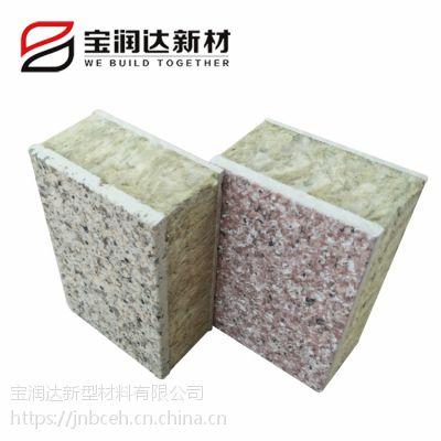 江苏保温装饰一体板厂家宝润达岩棉一体板直销