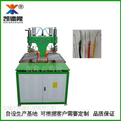 广州凯隆高周波线排熔接机双头气压式高频热合厂家直销