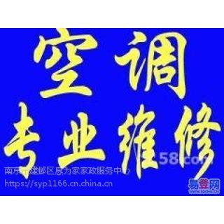 南京专业上门维修及清洗空调冰柜维修冰箱制冰机洗衣机等