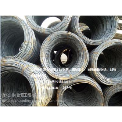 天门高价回收盘螺、盘圆、螺纹钢等新旧钢筋 大量上门过磅付款13797111818刘生