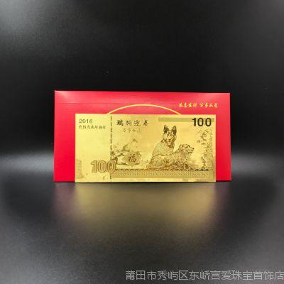 2018狗年金币金箔金钞钞票红包 人寿平安保险银行开门红会销礼品