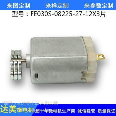 供应型号030S有刷直流电动机玩具电动车遥控车马达 成人用品系列震动马达