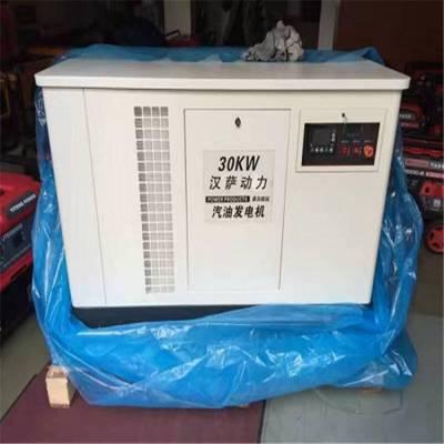 银行备用30kw汽油发电机380伏