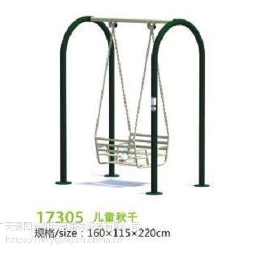 无锡阳光树玩具江苏无锡康体设施厂家,江苏无锡社区健身器材厂家