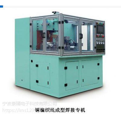 铜编织线成型焊接专机