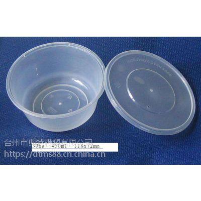 PE注塑 塑料 塑胶 注射模具 日用品 一次性注射保鲜盒模具