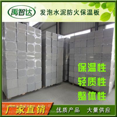 供应A级水泥墙体屋面保温楼体隔热发泡水泥保温板