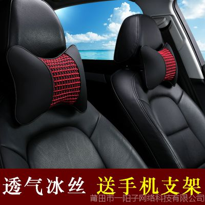 汽车头枕护颈枕一对夏季冰丝车用靠枕颈椎枕头车载座椅骨头枕四季