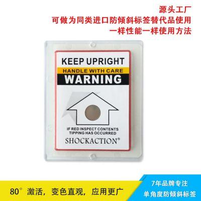 深圳厂家直销tiltaction防倾斜标签 防倾倒显示标签