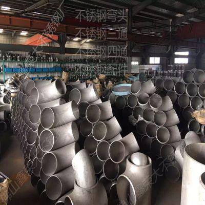 SUS304不锈钢弯头 厂家直供国标304不锈钢弯头 三通 四通 大小头 管帽
