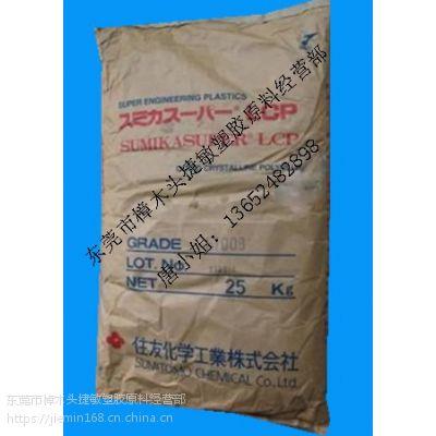 集成块支承座 光缆连接器 针式打印机的底座 LCP 日本住友化学 E6007LHF-MR-BZ