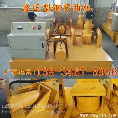 贵州六盘水WGJ-250型液压全自动冷弯机