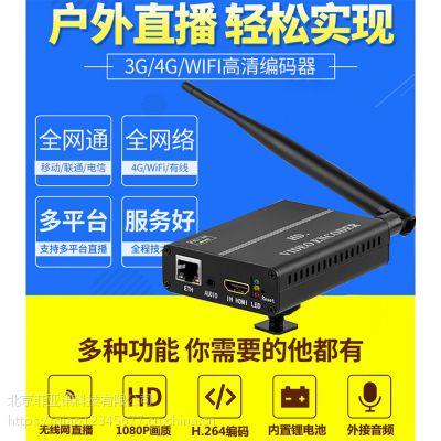 热销hdmi高清直播无线编码器微信直播视频编码器网络直播rtmp推流