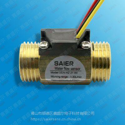 SAIER赛盛尔霍尔水流传感器 可加温孔流量计