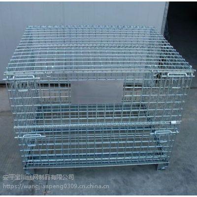 物流运输折叠式仓储笼 蝴蝶笼