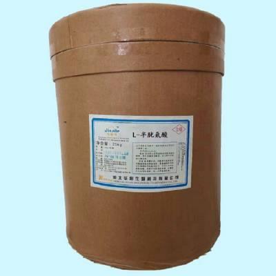 食品级L-半胱氨酸生产厂家 饲料医药半胱氨酸厂家批发价格