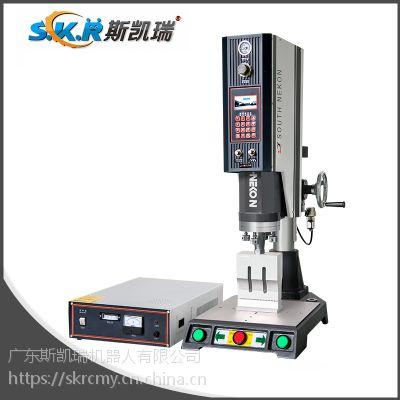 斯凯瑞标准型超声波塑焊机 电子产品焊接