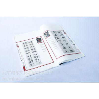 供应北京古线装书印刷/仿古书精装书/艺术画册印刷