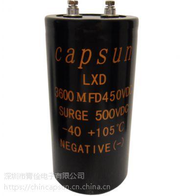 供应深圳电容capsun450V3600UF LXD大容量铝电解电容