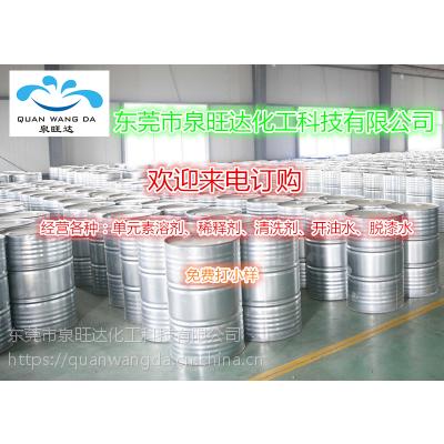 泉旺达厂家直销优质环保软胶开油水硬胶开油水稀释剂