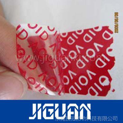 供应VOID防伪字模标贴|揭开留六边形标贴|各种颜色揭开留字