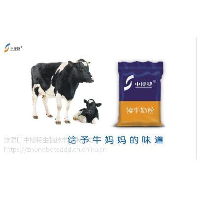 优质犊牛代乳粉厂家面向全国招聘合作单位