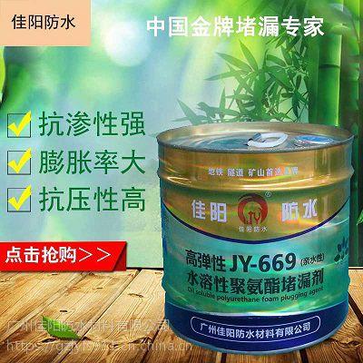用聚氨酯堵漏剂就找佳阳防水,广州佳阳厂家专供