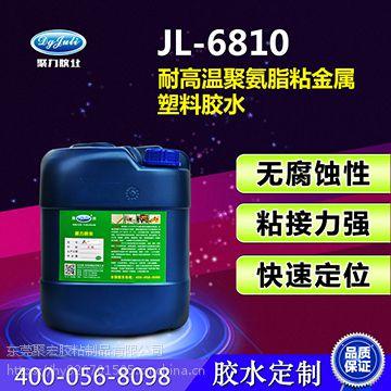 聚氨酯胶水,粘金属陶瓷高温胶水,聚厉牌6810免费送样测试