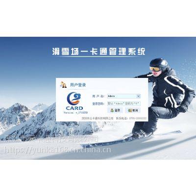 吉林滑雪场会员管理系统/滑雪场门票一卡通/滑雪场计费系统