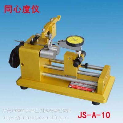 JS-A-10同轴度测试仪 圆跳动仪 偏摆仪 同心度仪厂家特价包邮