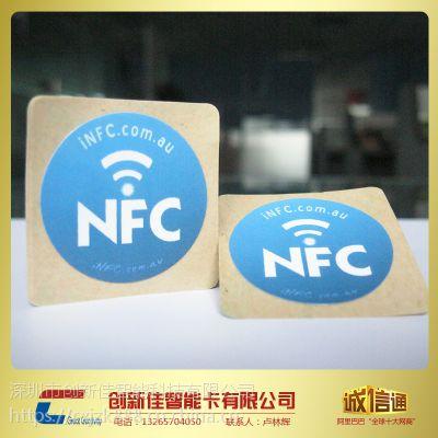 大内存NFC标签 nfc防伪定制 inlay制作NTAG 216标签深圳工厂