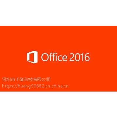 Office2016小型企业版(标准版)批量许可 版权解决方案