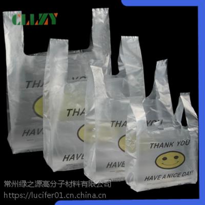 厂家直销的可降解塑料购物袋(接受OEM,ODM)