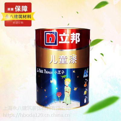 批发零售立邦漆立邦儿童漆小王子5L室内墙乳胶漆彩色涂料水性家装环保油漆