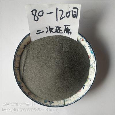 厂家直销河南还原铁粉80-120目 暖宝宝用铁粉