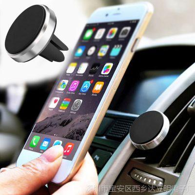 手机支架车载支架汽车出风口强磁铁空调孔360度懒人手机磁吸支架
