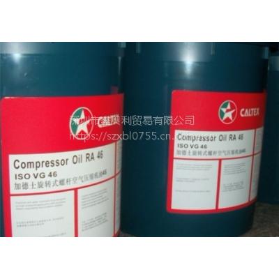 供应加德士Cetus HiPerSYN 32 46合成压缩机油?,加德士空压机油HiPerSYN46