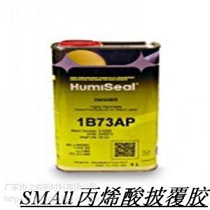 特价供应/美国HUMISEAL 1B73 丙烯酸披覆胶