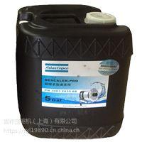 英格索兰阿特拉斯空压机主机积碳清洗剂
