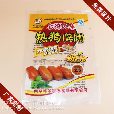 北京生产复合食品包装袋生产厂家 彩印平口塑料袋