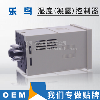 OEM贴牌代加工湿度自动控制器尽在乐鸟电气