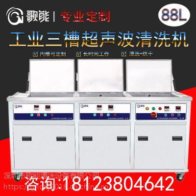 歌能三槽工业超声波清洗机G-3024GH五金零件大型超声波清洗机电子行业一体式