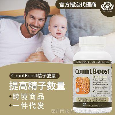 美国进口芬爱儿countboost男性备孕维生素提高精子数量助孕保健品