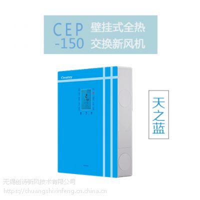 无锡创诗 家用CEP-150挂壁式全热交换器 无管道新风系统 健康生活从呼吸开始