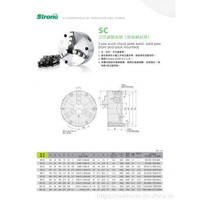 台湾亿川手动卡盘SC-06 标准普通型