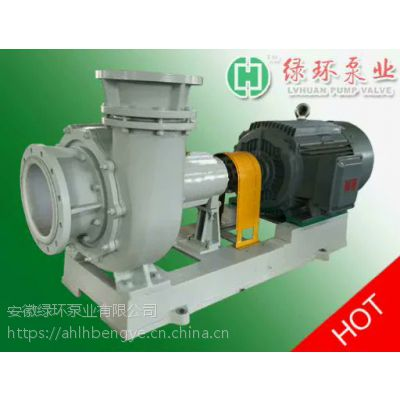 厂家直销 碱液自吸泵 、硫酸循环泵、盐酸循环泵 安徽绿环泵业