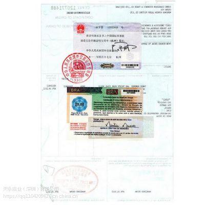 马达加斯加 贸促会 外交部 马加使馆 三部门认证