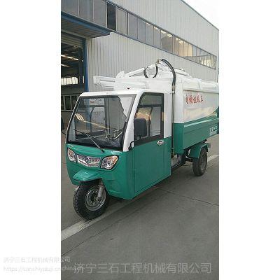 新品电动三轮垃圾车 3方自卸式垃圾清运车 济宁三石机械